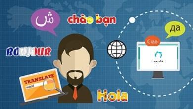Photo of أفضل مواقع ترجمة نصوص احترافية للغة العربية بدقة شديدة و بدون برامج 2020