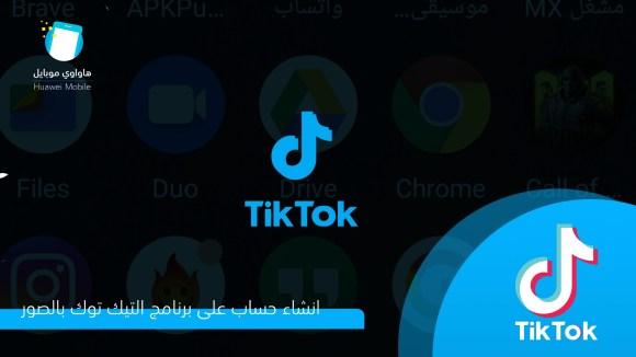 انشاء حساب تيك توك للكمبيوتر 2020