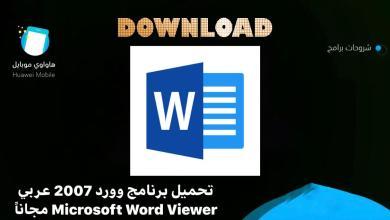 Photo of تحميل برنامج وورد 2007 عربي Microsoft Word Viewer مجاناً