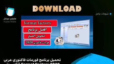 Photo of تحميل برنامج فورمات فاكتوري عربي 2020 Format Factory للكمبيوتر