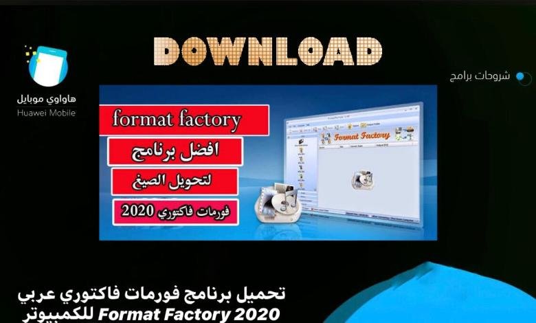 تحميل برنامج فورمات فاكتوري عربي 2020 Format Factory للكمبيوتر