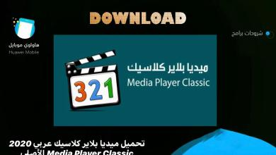 Photo of تحميل ميديا بلاير كلاسيك عربي 2020 Media Player Classic الأصلي