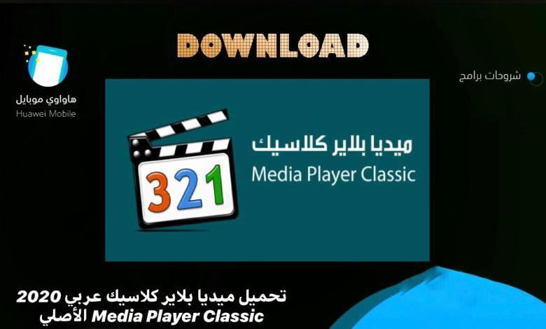 تحميل ميديا بلاير كلاسيك عربي 2020 Media Player Classic الأصلي