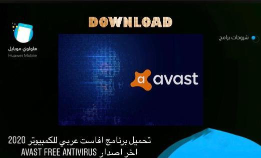 تحميل برنامج افاست عربي للكمبيوتر