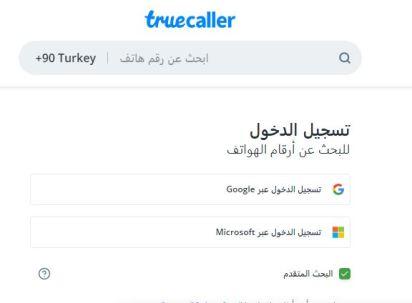معرفة اسم المتصل عن طريق موقع تروكولر-1