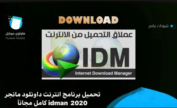 تحميل برنامج انترنت داونلود مانجر idman 637 2020