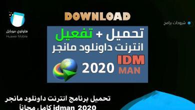 Photo of تحميل برنامج انترنت داونلود مانجر idman 637 2020 كامل مجاناً