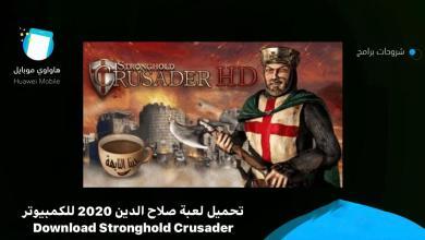 Photo of تحميل لعبة صلاح الدين 2020 للكمبيوتر Download Stronghold Crusader
