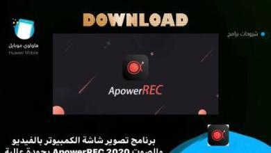 Photo of برنامج تصوير شاشة الكمبيوتر بالفيديو والصوت 2020 ApowerREC بجودة عالية