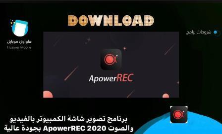 برنامج تصوير شاشة الكمبيوتر بالفيديو والصوت 2020 ApowerREC بجودة عالية
