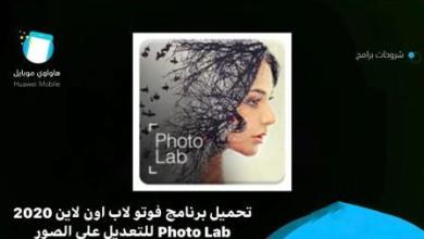Photo of تحميل برنامج فوتو لاب اون لاين 2020 Photo Lab للتعديل على الصور