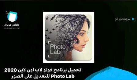 تحميل برنامج فوتو لاب اون لاين 2020 Photo Lab للتعديل على الصور