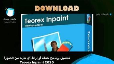 Photo of تحميل برنامج Teorex Inpaint عربي لحذف او إزالة اي عنصر من الصور
