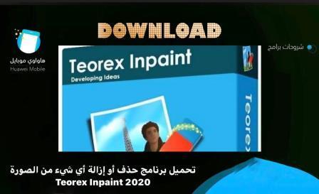 تحميل برنامج Teorex Inpaint عربي لحذف او ازالة اي عنصر من الصور