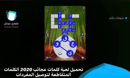 تحميل لعبة كلمات متقاطعة للكمبيوتر باللغة العربية لتوصيل المفردات مجانًا