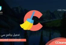 Photo of تحميل برنامج سي كلينر عربي 2020 CCleaner للكمبيوتر مجاناً