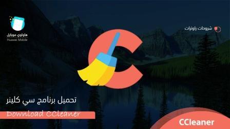تحميل برنامج سي كلينر عربي 2020 CCleaner للكمبيوتر مجاناً