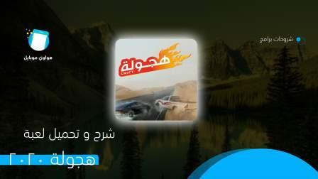 تحميل لعبة هجولة 2020 للكمبيوتر -لعبة محاكي سباق السيارات اخر اصدار