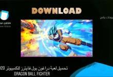 Photo of تحميل لعبة دراغون بول فايترز للكمبيوتر 2020 Dragon Ball FighterZ