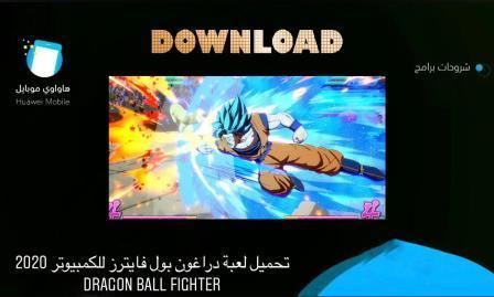 تحميل لعبة دراغون بول فايترز للكمبيوتر 2020 Dragon Ball FighterZ