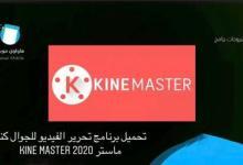 Photo of تحميل برنامج تحرير الفيديو للجوال كين ماستر 2020 Kine Master
