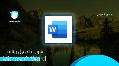 تحميل برنامج مايكروسوفت وورد للجوال 2020 Microsoft Word مجاناً