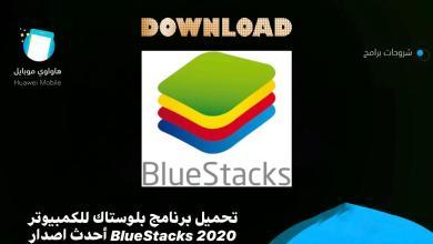 Photo of تحميل برنامج بلوستاك للكمبيوتر BlueStacks 2020 لتشغيل تطبيقات الاندرويد