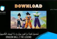 Photo of تحميل لعبة دراغون بول زد ذا ليجند للكمبيوتر Dragon Ball Z The Legend