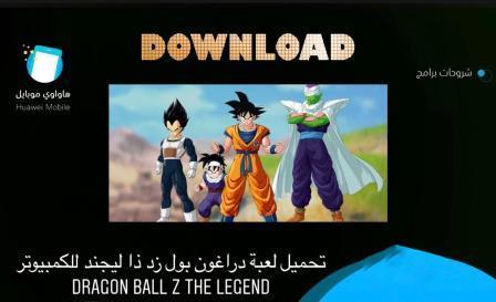 تحميل لعبة دراغون بول زد ذا ليجند للكمبيوتر Dragon Ball Z The Legend