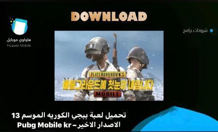 تحميل لعبة ببجي الكوريه الموسم 13 الاصدار الاخير – Pubg Mobile kr 0.18.0