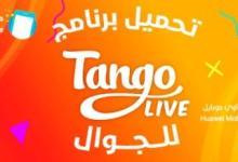 Photo of تحميل برنامج تانجو بث فيديو مباشر 2020 Tango الاصدار المجاني