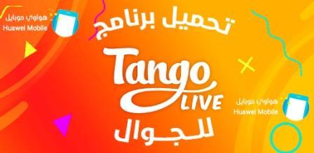 تحميل برنامج تانجو بث فيديو مباشر 2020 Tango الاصدار المجاني