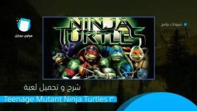 Photo of تحميل لعبة سلاحف النينجا 3 للكمبيوتر Teenage Mutant Ninja Turtles 3