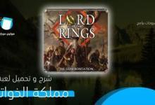 Photo of تحميل لعبة مملكة الخواتم 2020 للكمبيوتر The Lord of the Rings