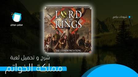 تحميل لعبة مملكة الخواتم 2020 للكمبيوتر The Lord of the Rings
