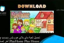 Photo of تحميل ماي بلاي هوم بلس 2020 My PlayHome Plus House آخر إصدار