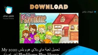 Photo of تحميل لعبة ماي بلاي هوم بلس 2020 My PlayHome Plus House آخر إصدار