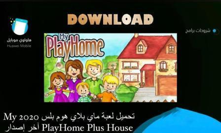 تحميل لعبة ماي بلاي هوم بلس 2020 My PlayHome Plus House آخر إصدار