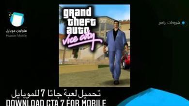 Photo of تحميل لعبة جاتا 7 للموبايل Gta 7 For Mobile اخر إصدار برابط مباشر