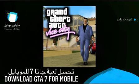 تحميل لعبة جاتا 7 للموبايل Gta 7 For Mobile اخر إصدار برابط مباشر