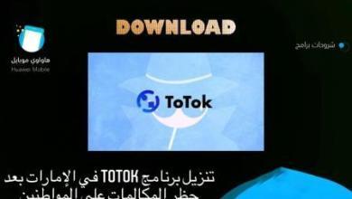 Photo of تنزيل برنامج totok في الإمارات التو توك لفك الحظر عن المكالمات الصوتية