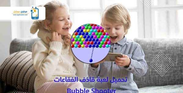 تحميل لعبة قاذف الفقاعات للكمبيوتر 2020 Bubble Shooter اخر اصدار