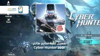 Photo of تحميل لعبة Cyber Hunter للكمبيوتر لعبة سايبر هنتر 2020 برابط مباشر مجانًا