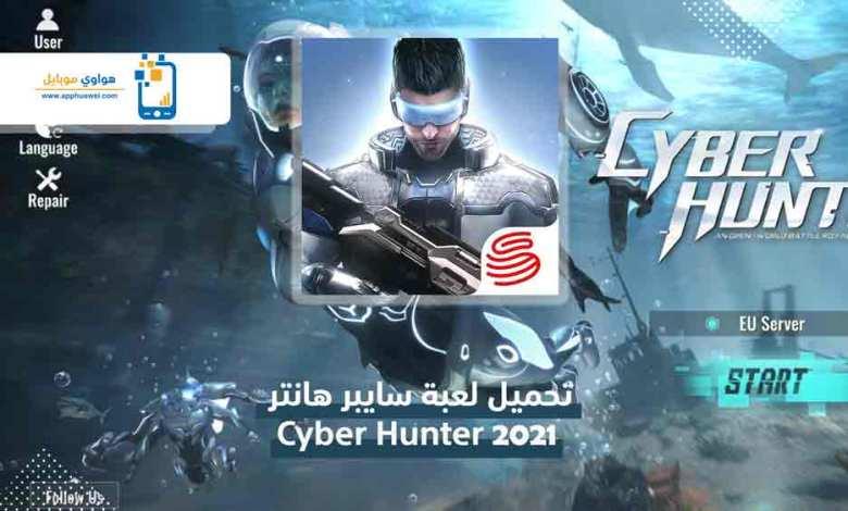 تحميل Cyber Hunter للكمبيوتر لعبة سايبر هنتر 2020 برابط مباشر مجانًا