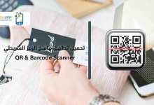 Photo of تحميل تطبيق ماسح الرمز الشريطي للكمبيوتر QR & Barcode Scanner