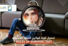 Photo of تحميل لعبة رولز اوف سرفايفل للكمبيوتر من ميديا فاير RULES OF SURVIVAL