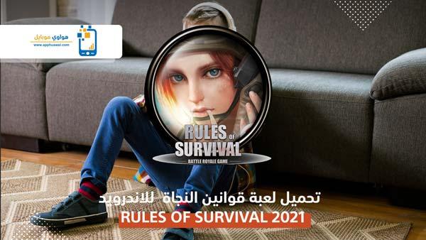 تحميل لعبة رولز اوف سرفايفل للكمبيوتر من ميديا فاير RULES OF SURVIVAL
