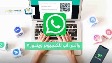 Photo of تحميل واتس اب للكمبيوتر ويندوز 7 عربي Whatsapp For Windows 7