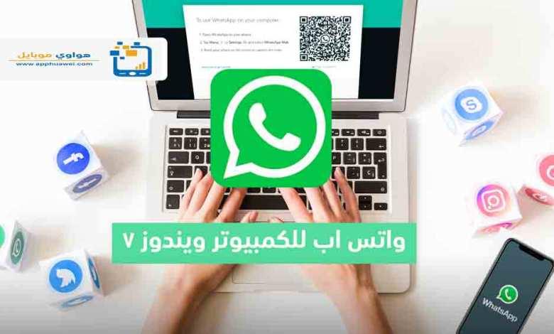 تحميل واتس اب للكمبيوتر ويندوز 7 عربي Whatsapp For Windows 7