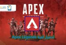 Photo of تحميل لعبة Apex Legends للكمبيوتر من ميديا فاير تنزيل أبيكس ليجندز مجانا